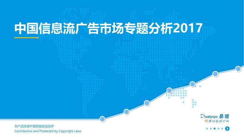 易观-2017中国信息流广告市场专题分析