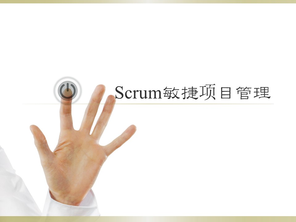 Kero-Scrum敏捷项目管理培训