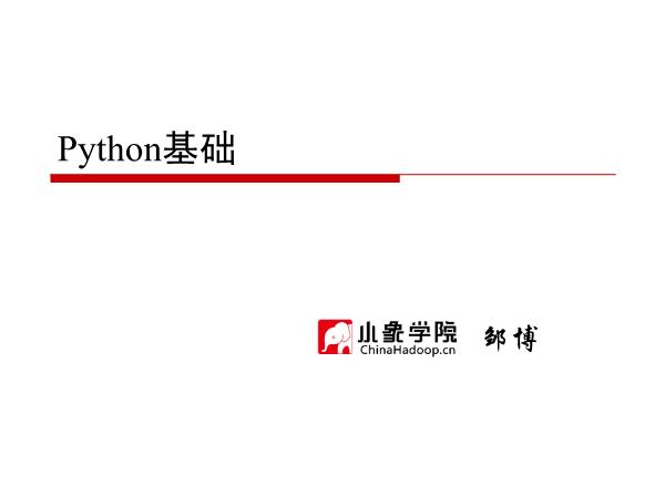 邹博-04.Python基础