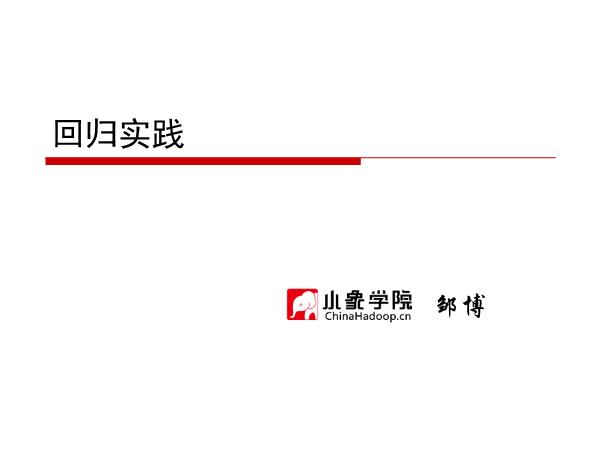 邹博-08.回归实践