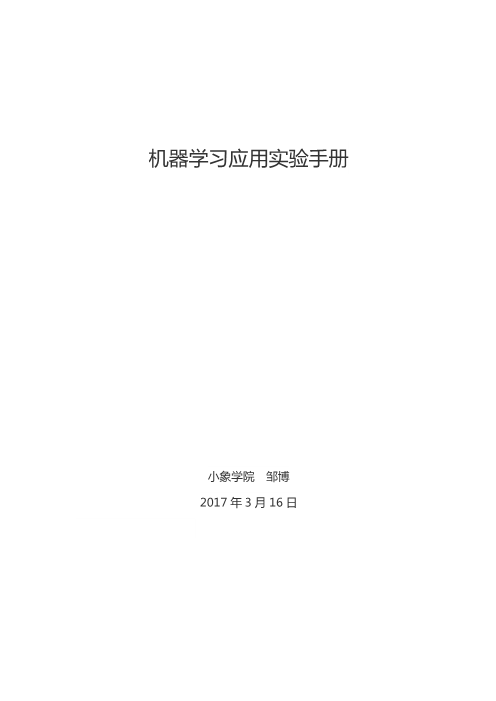 -10机器学习应用实验手册