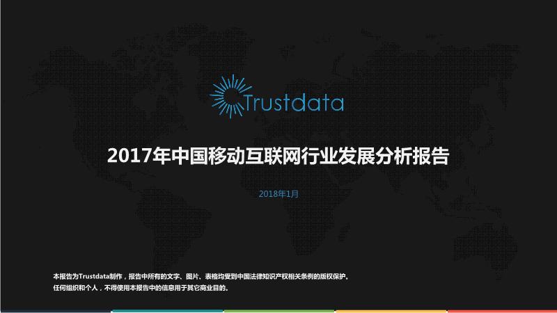 TrustData-2017中国移动互联网行业发展分析报告