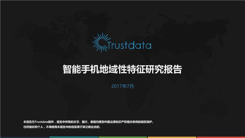 TrustData-智能手机地域性特征分析报告