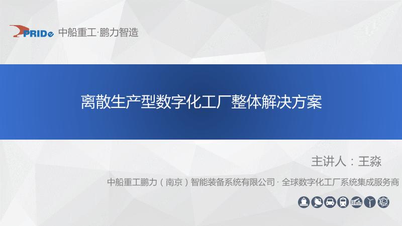 王淼-离散生产型数字化工厂整体解决方案