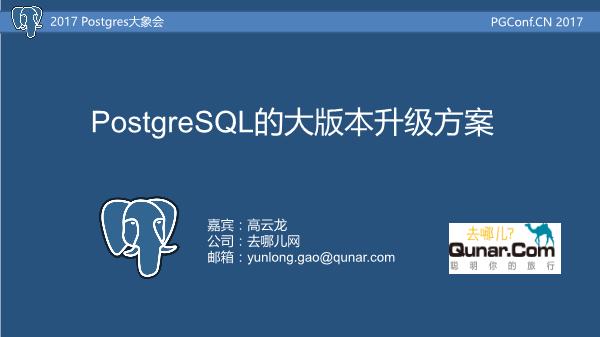 高云龙-PostgreSQL的大版本升级方案