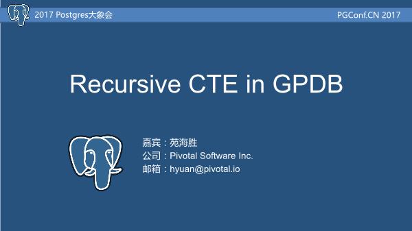 苑海胜-Recursive_CTE_Implementation_in_GPDB_