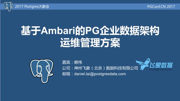 赖伟-基于Ambari的PG企业数据架构运维管理方案.PDF