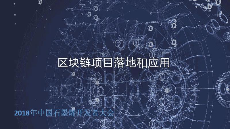 吴刚-区块链项目落地和应用