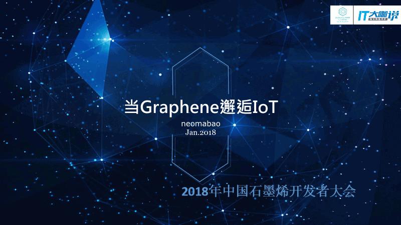 马宝春-当Graphene邂逅IoT
