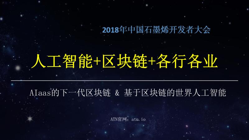 朱朝晖-人工智能+区块链+各行各业