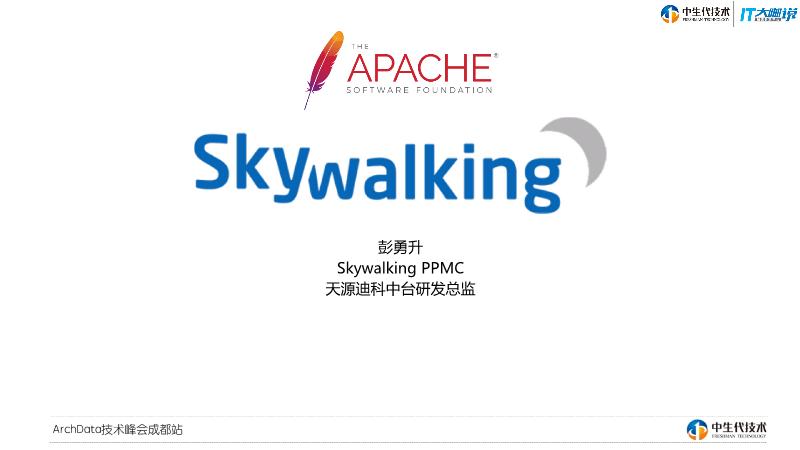 -SkyWalking的技术架构
