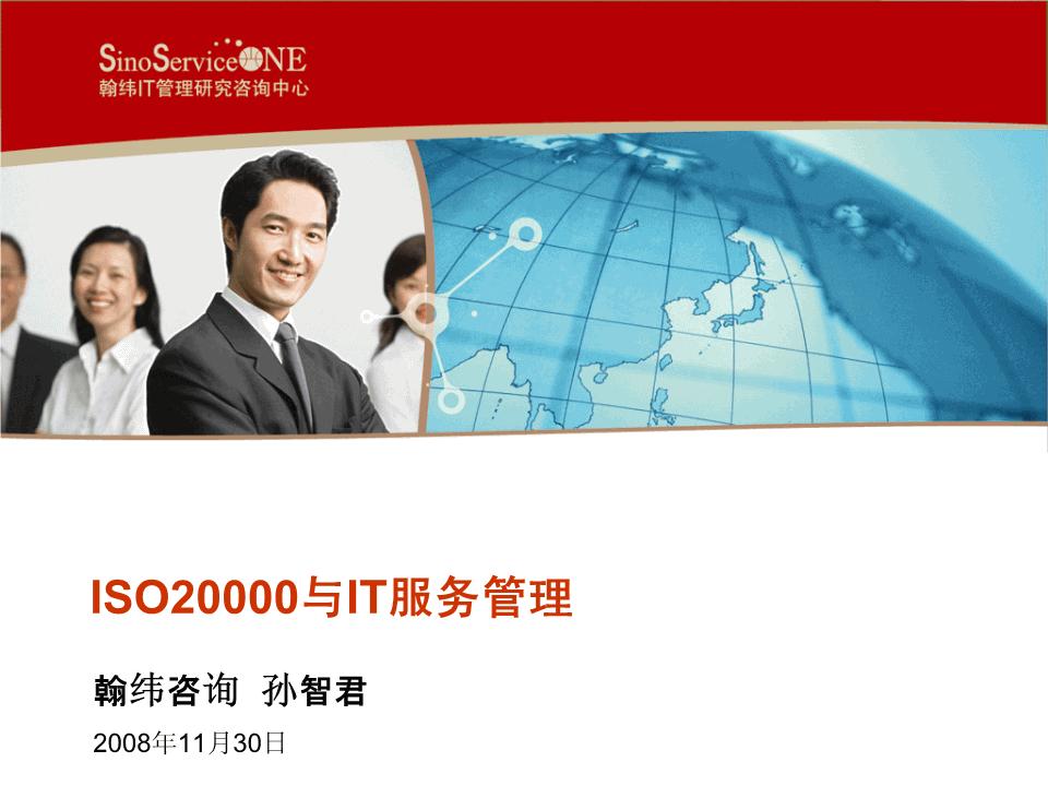-ISO20000与IT服务管理