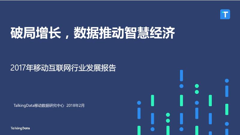 Talking Data-2017年移动互联网行业发展报告