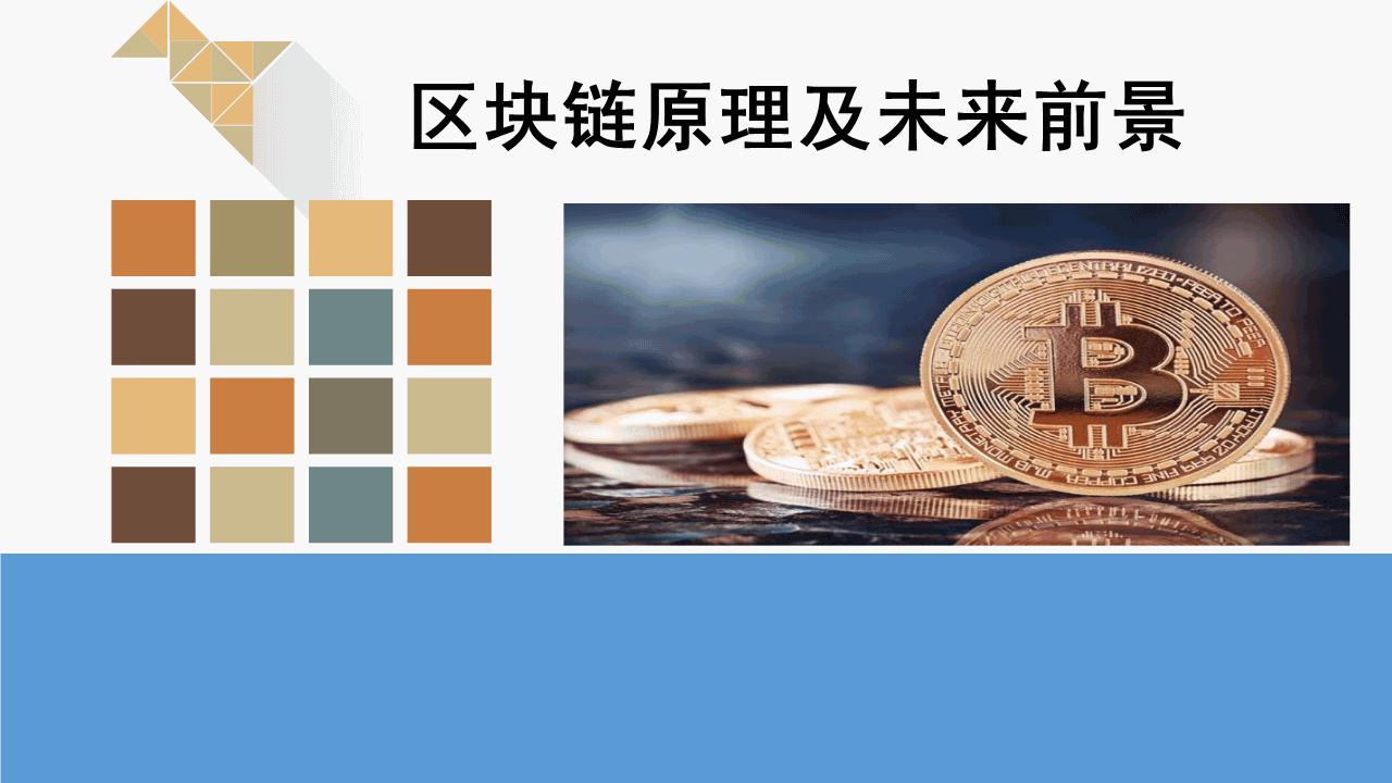 -2018区块链原理及未来前景