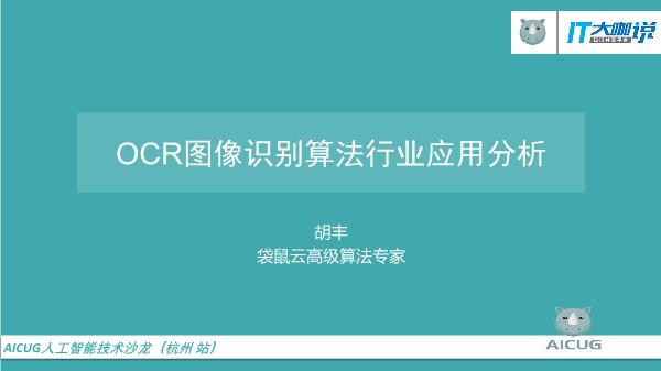 胡逢法-OCR图像识别算法行业应用分析