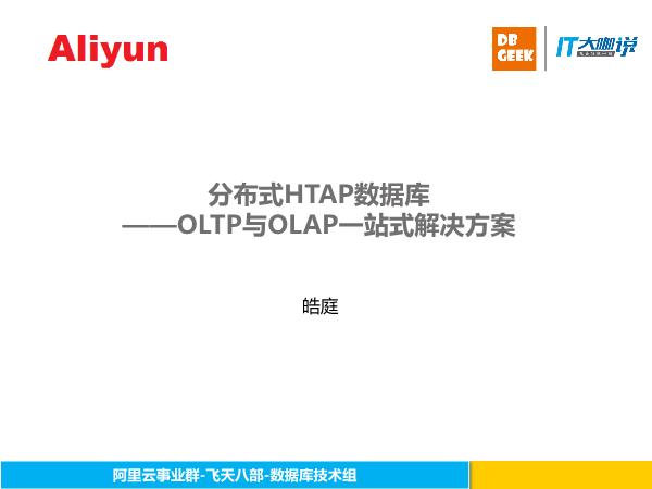 皓庭-HTAP数据库一站式解决方案