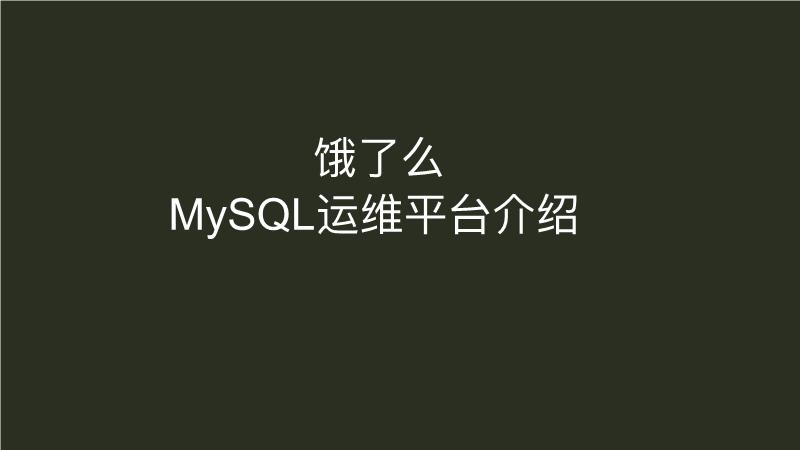 蔡鹏-饿了么MySQL运维平台介绍