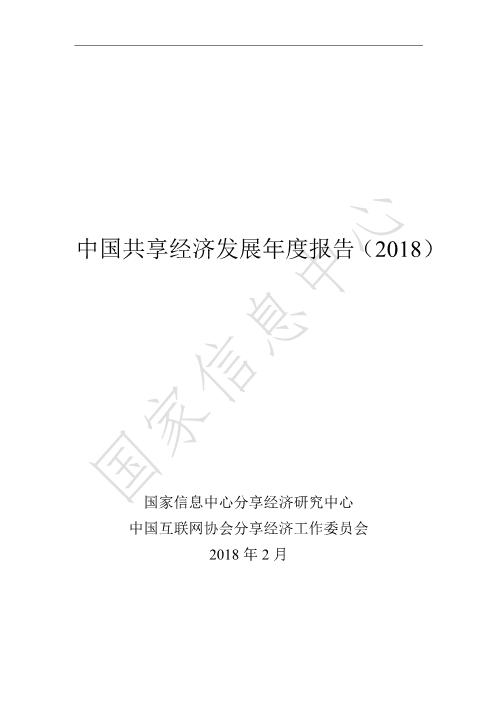 国家信息中心-中国共享经济发展年度报告
