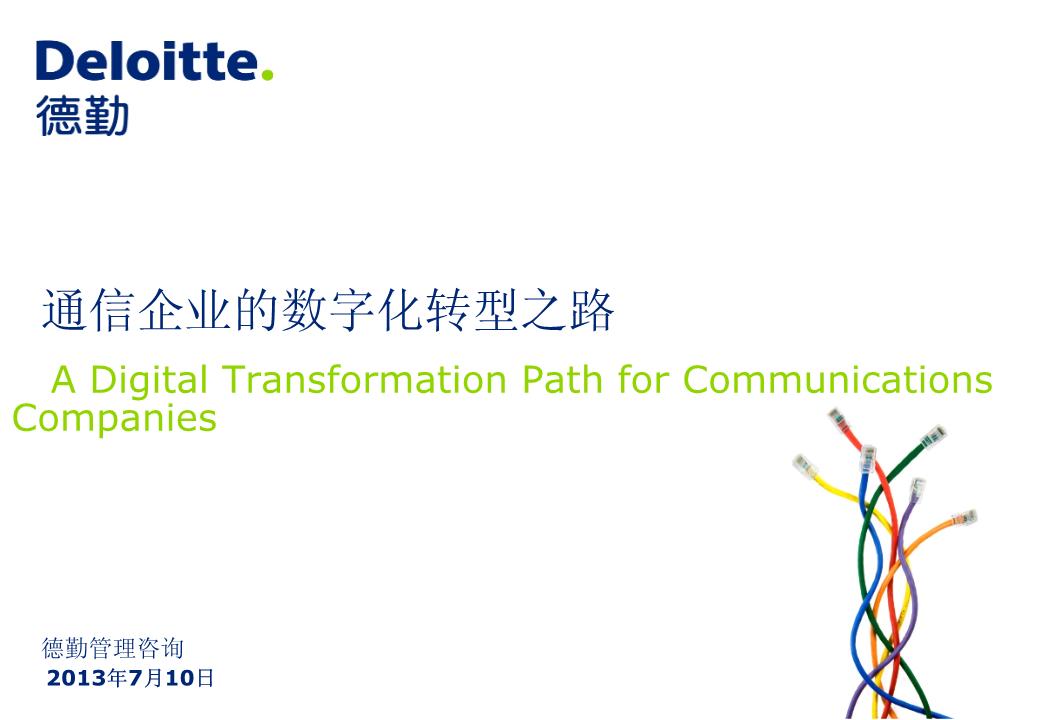 -通信企业的数字化转型之路