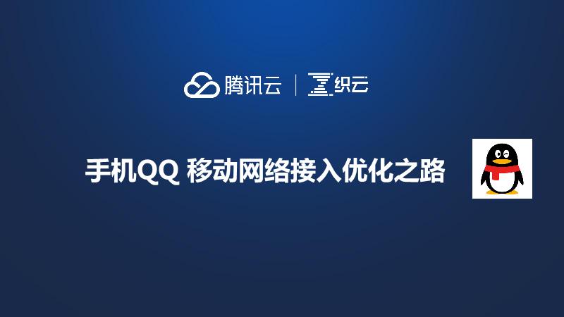 腾讯-手机QQ移动网络优化之路