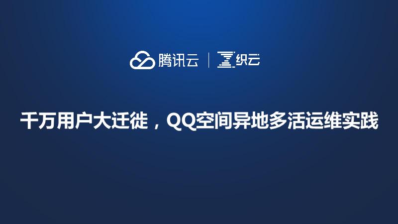 腾讯-千万用户大迁徙QQ空间异地多活运维实践