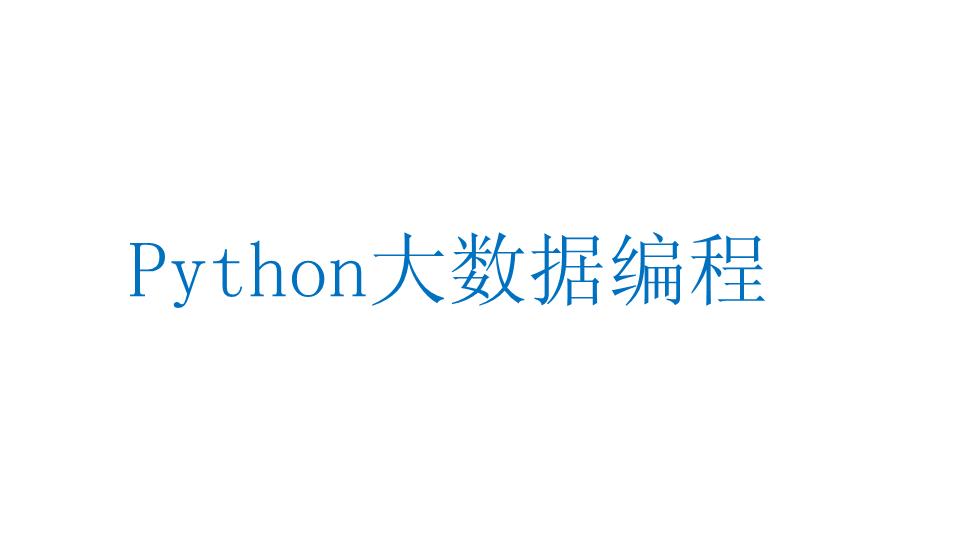 -Python大数据编程