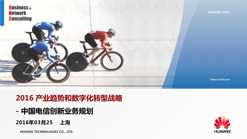 华为-2016产业趋势和数字化转型战略