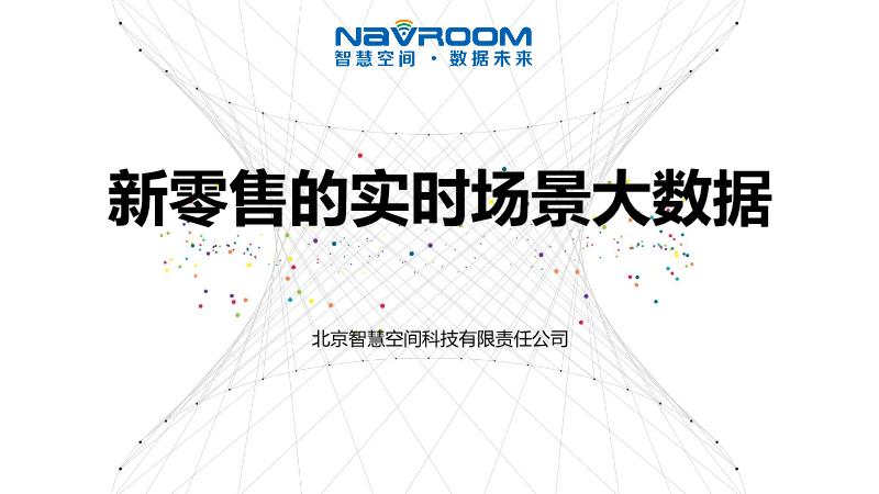 庞涛-新零售的实时场景大数据