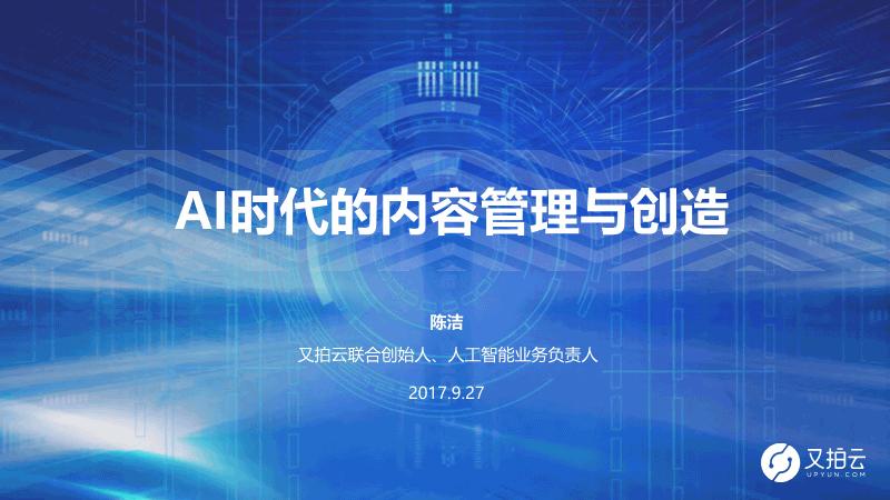 陈洁-AI时代的内容管理与创造