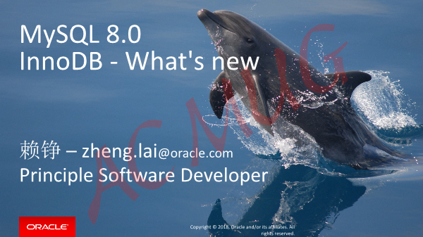 赖铮-Oracle InnoDB WhatsNew