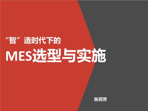张荷芳-智造时代mes选型与实施