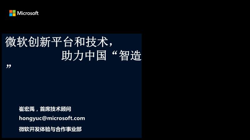 """崔宏禹-微软创新平台和技术,助力中国""""智造"""