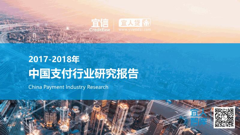 宜人智库-2017至2018年中国支付行业研究报告