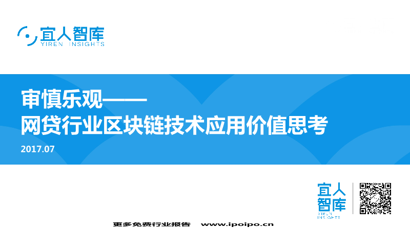 宜人智库-网贷行业区块链技术应用价值思考