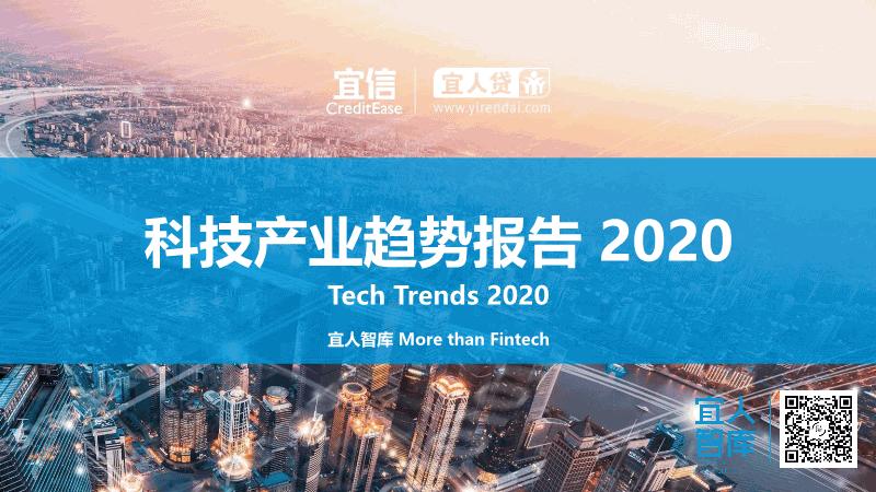 宜人智库-科技产业趋势报告