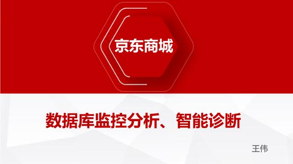 王伟-京东商城数据库监控分析智能诊断