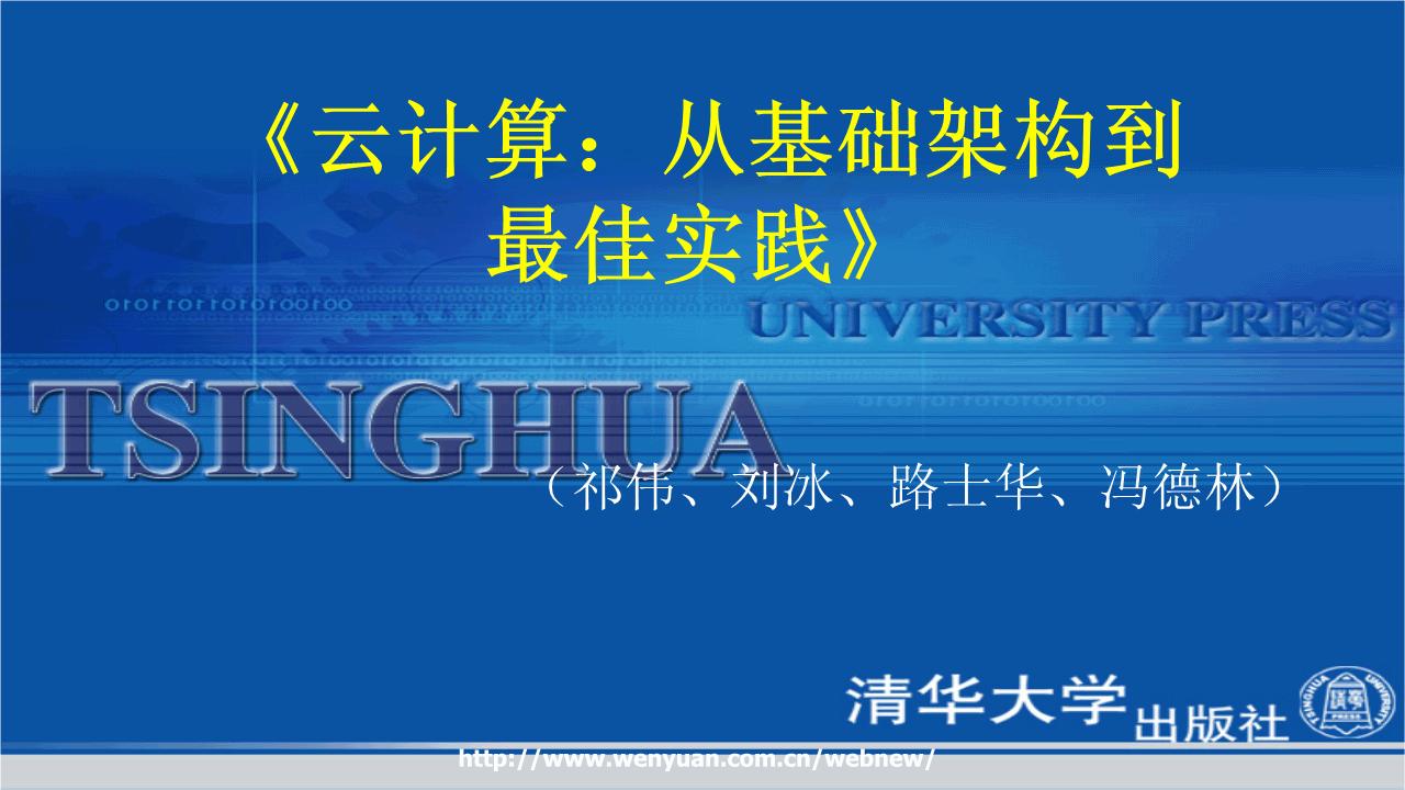 -第4章虚拟化高级管理
