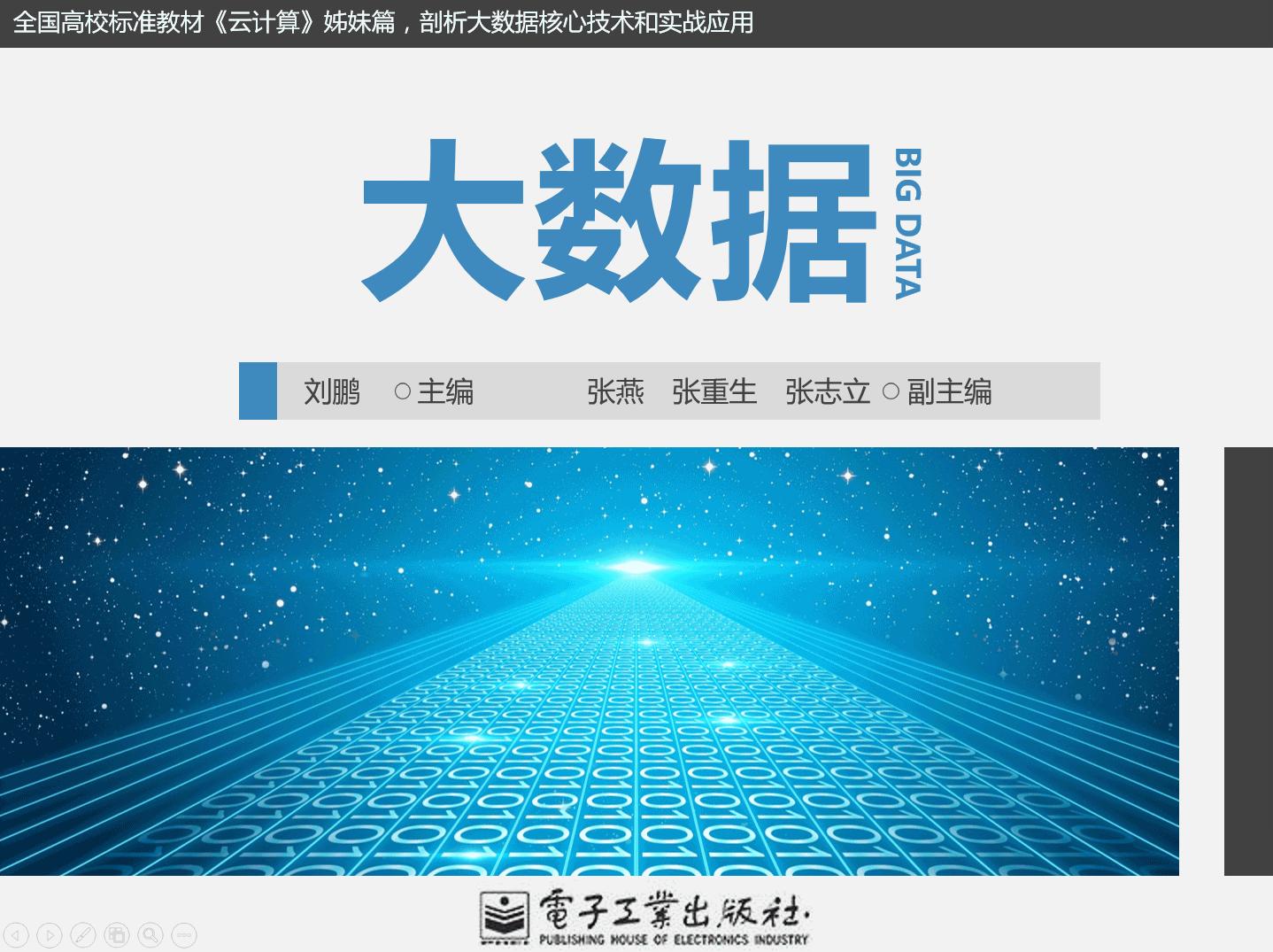 刘鹏-第4章 大数据挖掘工具