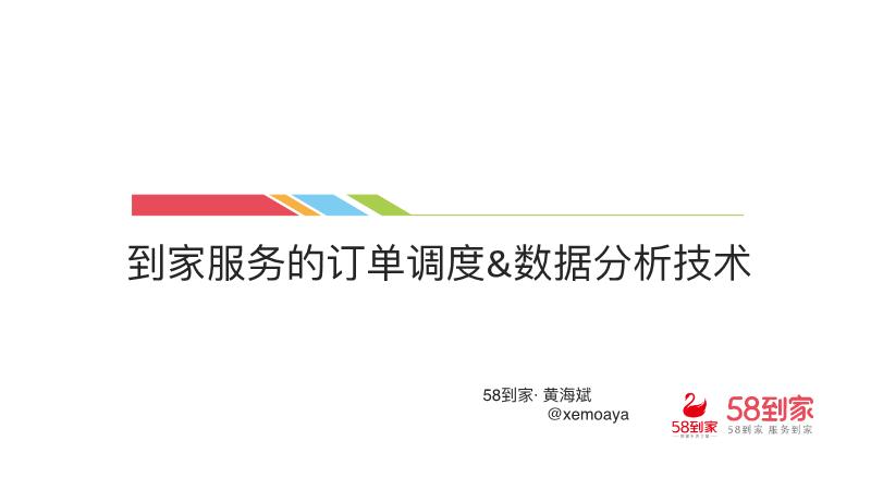 黄海斌-58到家订单系统演进