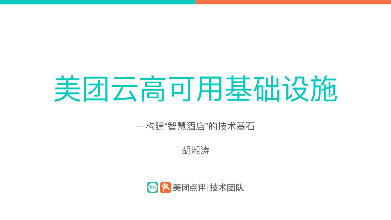 """胡湘涛-美团云高可用基础设施构建""""智慧酒店""""的技术基石"""