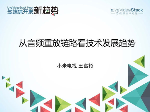 王富裕-从音频重放链路看技术发展趋势