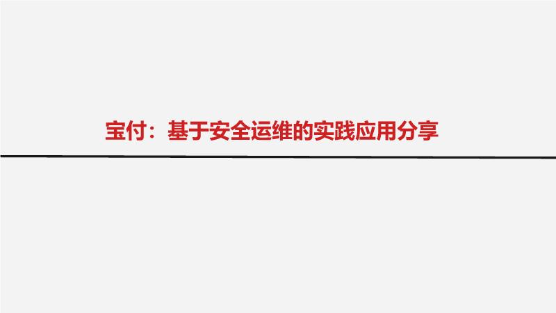吴世俊-基于安全运维的实践应用分享