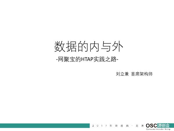 刘立兼-数据的内与外,网聚宝的HTAP实践之路