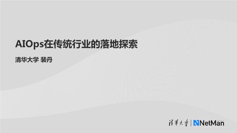裴丹-AIOps在传统行业的落地探索