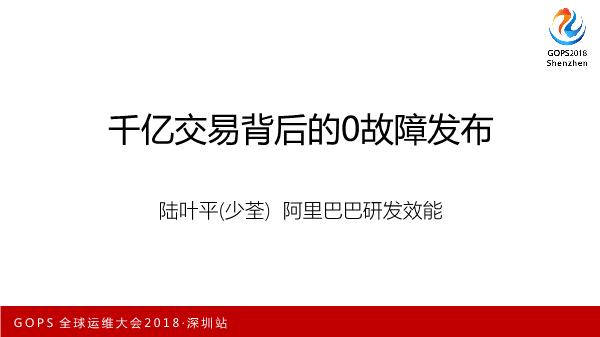 少荃-千亿交易背后的0故障发布