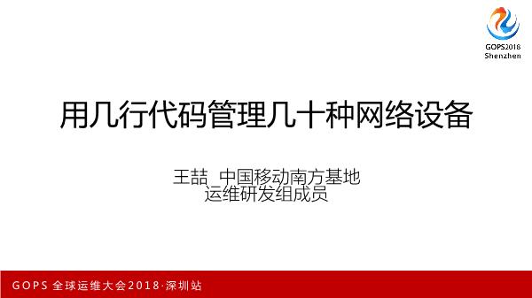 王喆-用几行代码管理几十种网络设备