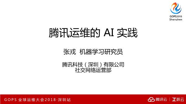 张戎-腾讯运维的AI实践