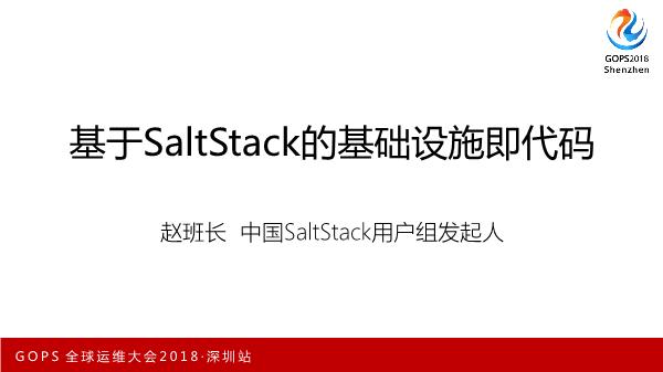 赵班长-基于SaltStack的基础设施即代码