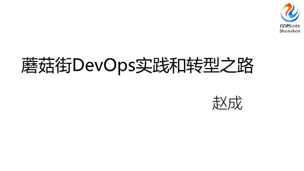 赵成-蘑菇街DevOps 运维实践和转型之路