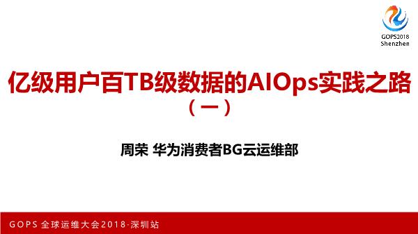 周荣-亿级用户百 TB 级数据的 AIOps 技术实践之路